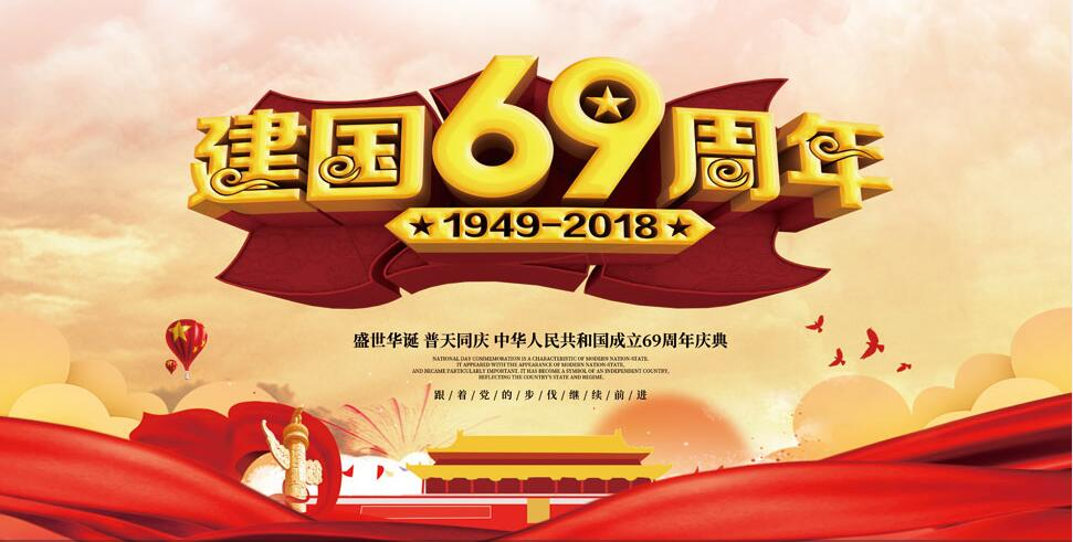 69th Chinese National Day Holiday